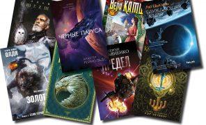 Что почитать из фантастики? Книжные новинки мая 2021