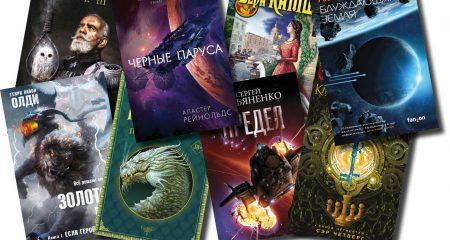 Что почитать из фантастики? Книжные новинки мая 2021 10
