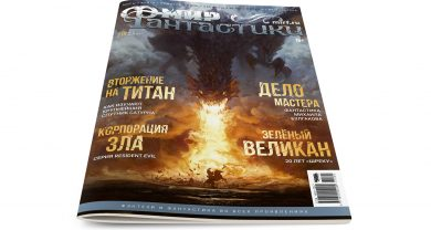 Стартовал предзаказ майского «Мирафантастики» № 210