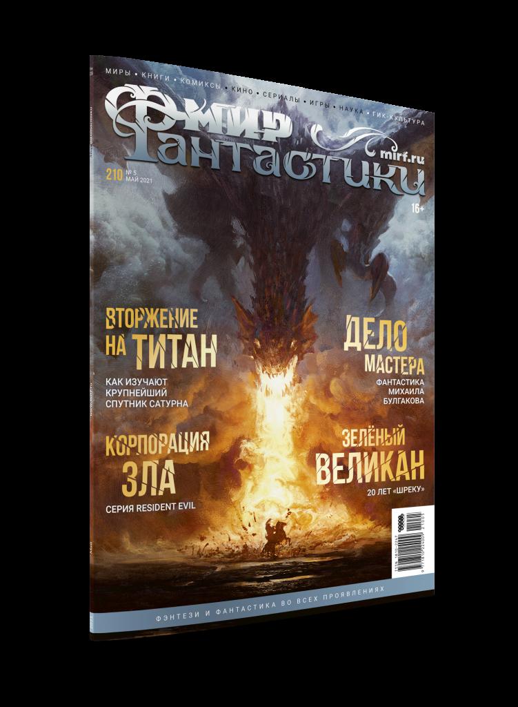 Мир фантастики №210 (май 2021) 6