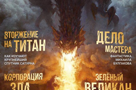 Мир фантастики №210 (май 2021) 5