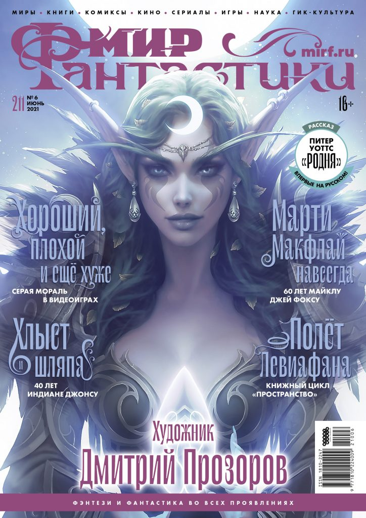Мир фантастики №211 (июнь 2021) 1