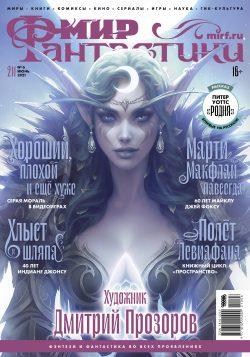 Мир фантастики №211 (июнь 2021)