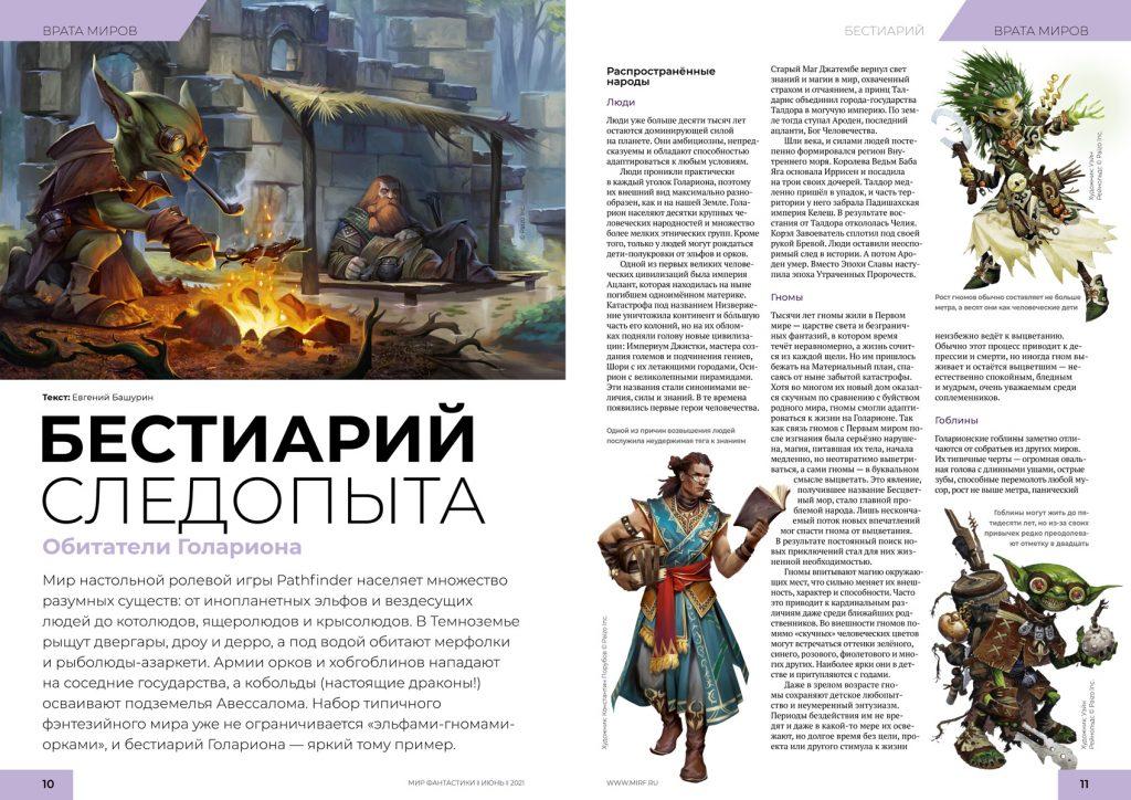 Мир фантастики №211 (июнь 2021) 2