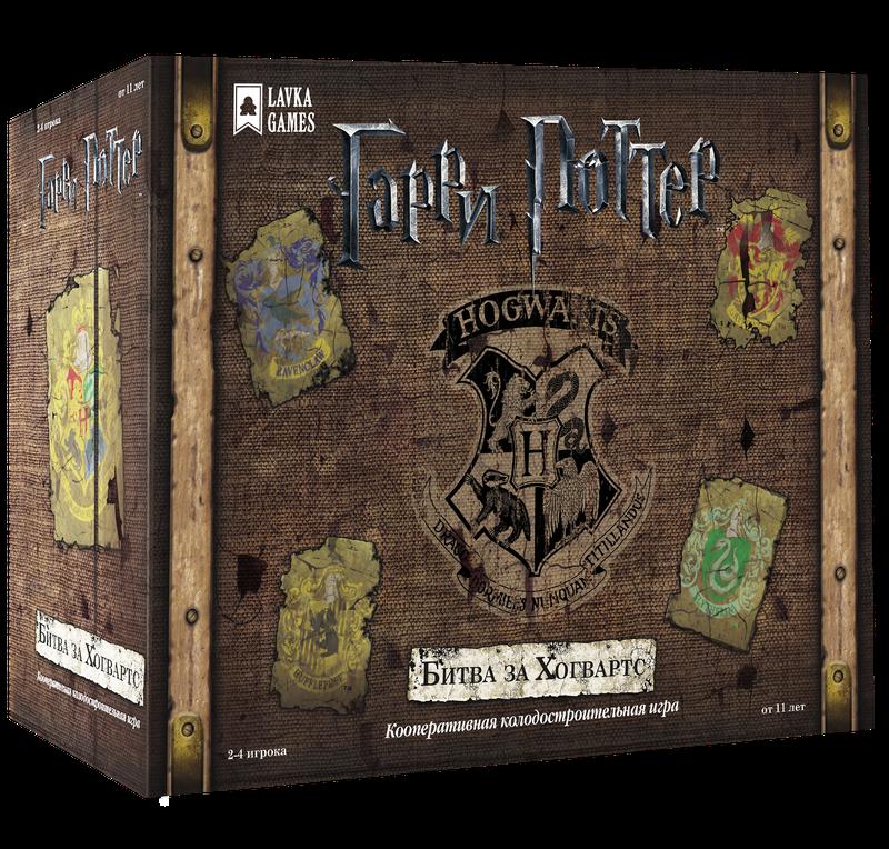 Настольная игра «Гарри Поттер. Битва за Хогвартс»