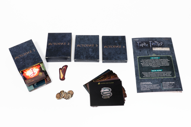 Настольная игра «Гарри Поттер. Битва за Хогвартс» 7