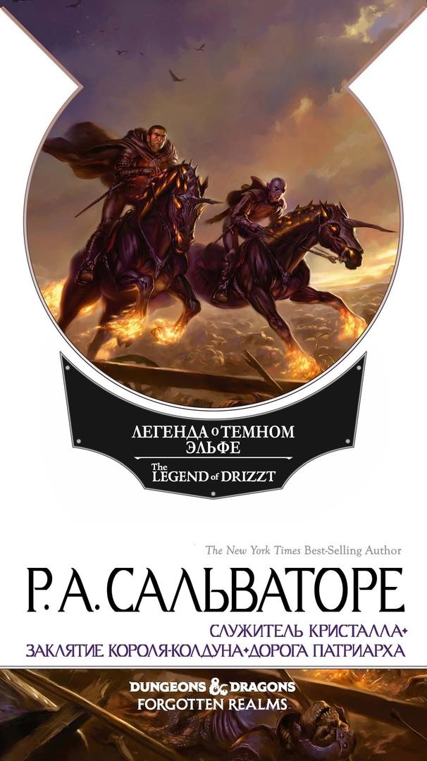 Что почитать: фантастика Питера Гамильтона, финал фэнтези-цикла Кэмерона и «Наёмники» Сальваторе 1
