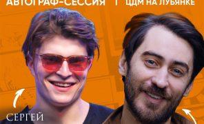 Автограф-сессия с актёрами «Майора Грома» закончилась давкой и вызовом правоохранительных органов.