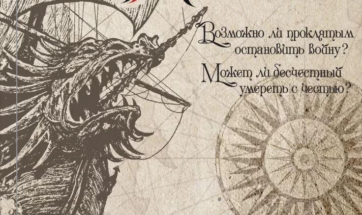 Р. Дж. Баркер «Костяные корабли»: преступники впоисках искупления