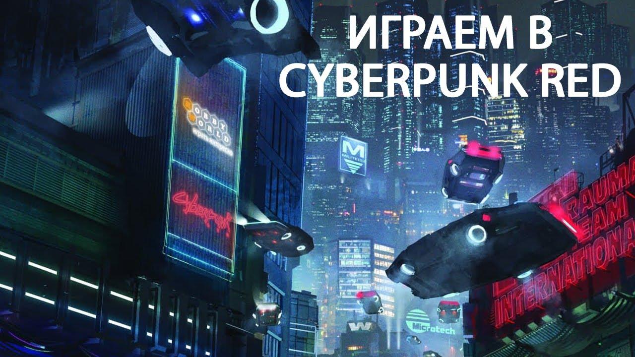 Видео: играем в Cyberpunk RED
