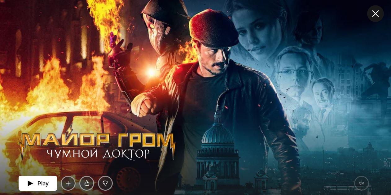«Майор Гром: Чумной Доктор» вышел наNetflix и «КиноПоиске»