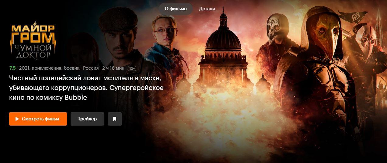 «Майор Гром: Чумной Доктор» вышел наNetflix и «КиноПоиске» 1