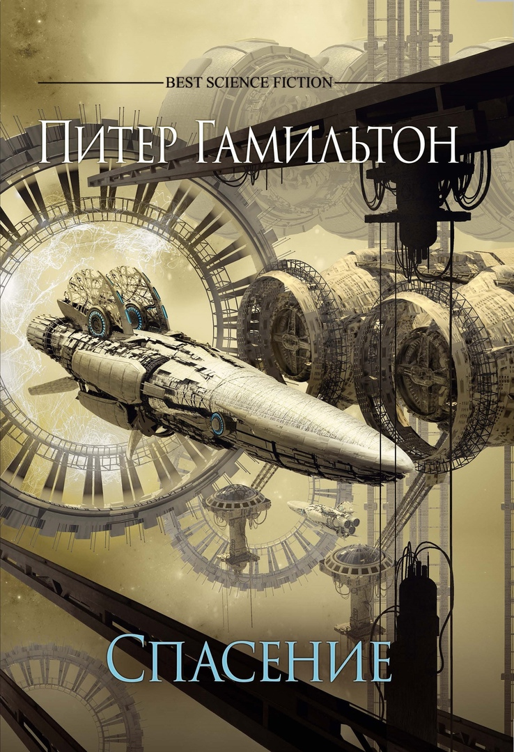 Что почитать: фантастика Питера Гамильтона, финал фэнтези-цикла Кэмерона и «Наёмники» Сальваторе