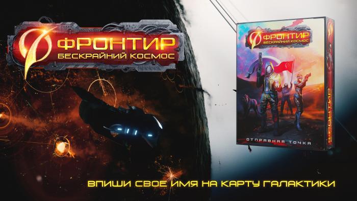 На CrowdRepublic открылся предзаказ настольной ролевой игры «Фронтир: Бескрайний космос» 1