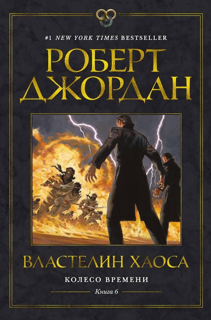 Что почитать: шестой том «Колеса времени»и омнибус «Готрек и Феликс» поWarhammer Fantasy 2