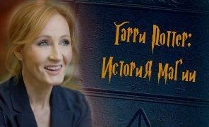 Русская служба BBC опубликовала документальный фильм «Гарри Поттер: История магии»
