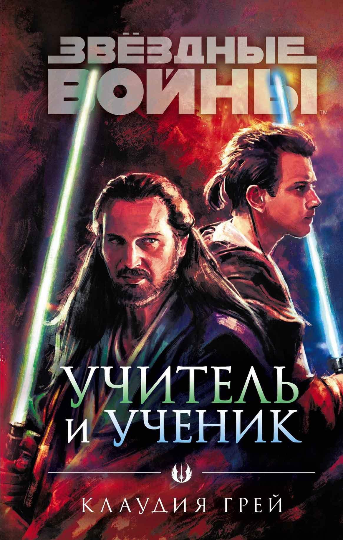 Читаем книгу: Клаудиа Грей «Звёздные войны. Учитель и ученик» 1