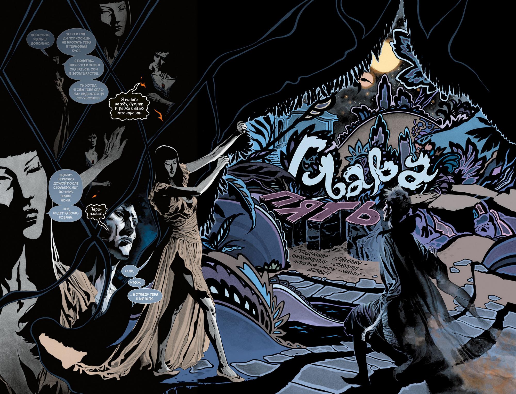 10 интересных комиксов весны 2021-го: фантастика, фэнтези, мистика 10