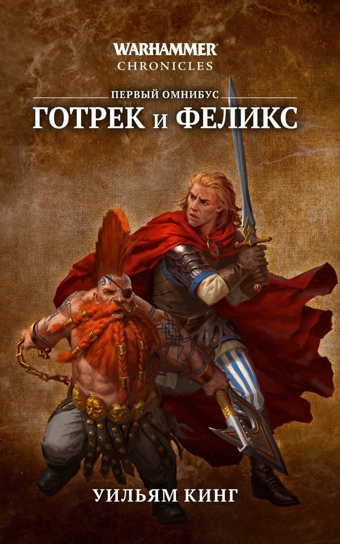 Что почитать: шестой том «Колеса времени»и омнибус «Готрек и Феликс» поWarhammer Fantasy 1