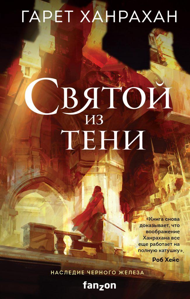 Что почитать из фантастики? Книжные новинки июня 2021 5