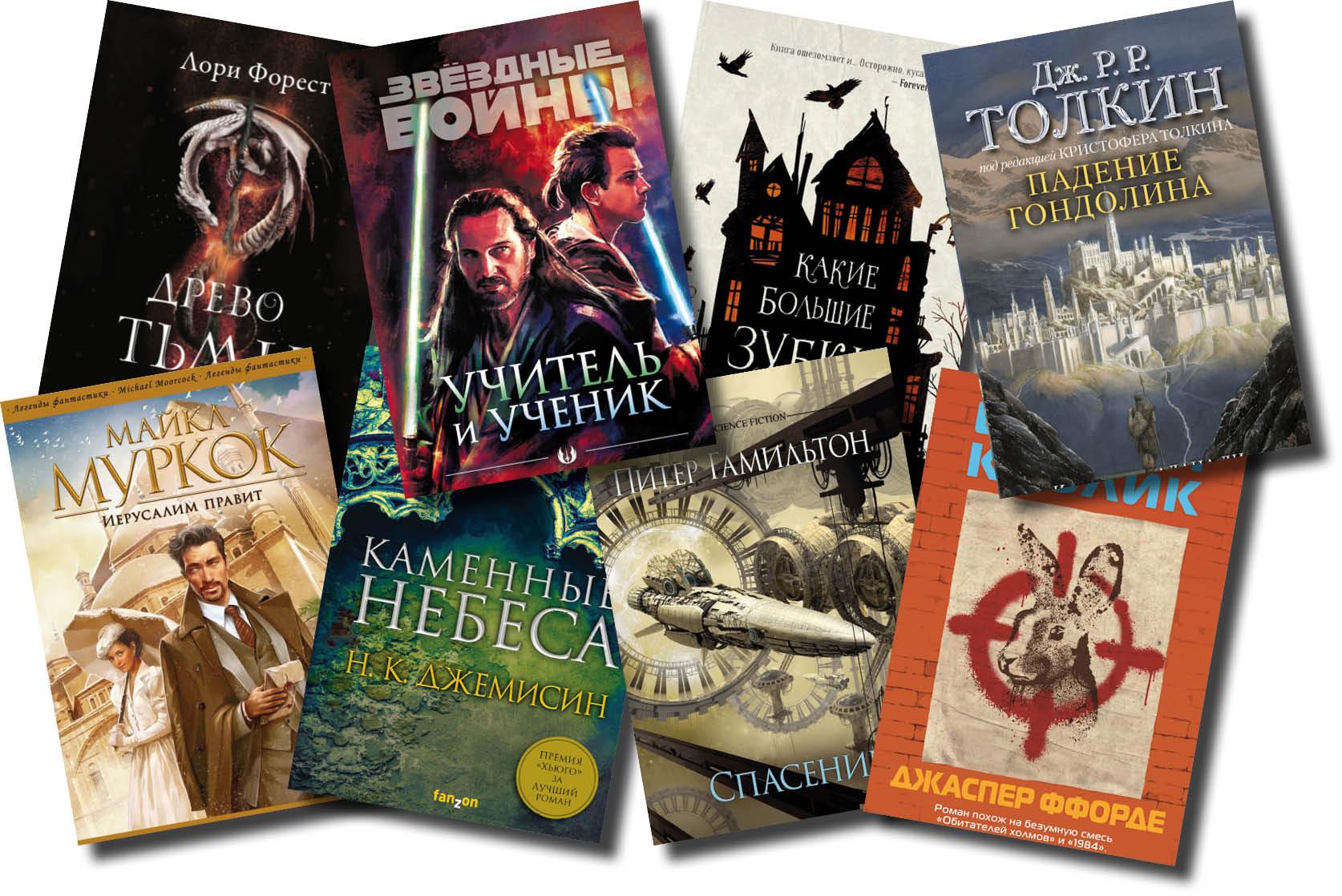 Что почитать из фантастики? Книжные новинки июня 2021 14