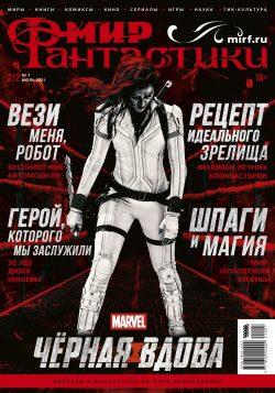 Мир фантастики №212 (июль 2021)