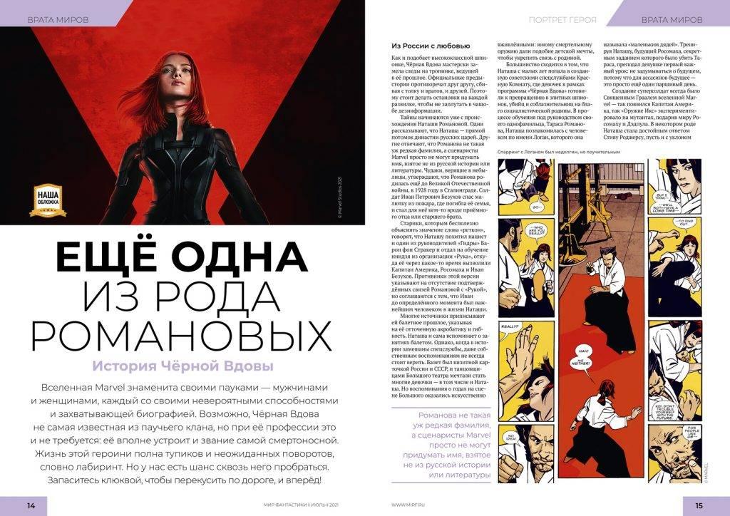 Мир фантастики №212 (июль 2021) 6