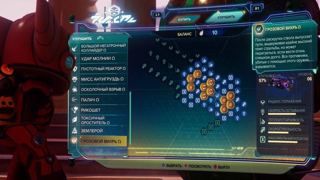 Обзор «Ratchet & Clank: Сквозь миры». Зверьки, доставляющие радость 5