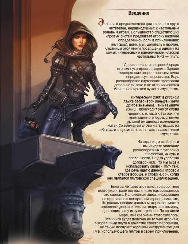 На CrowdRepublic стартовалпредзаказ книги-пособия дляНРИ «Ремесло плута» 3
