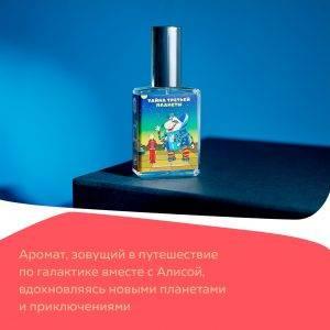 «Союзмультфильм» выпустил духи сароматами измультфильмов: плюшек, апельсинов и густого тумана 6