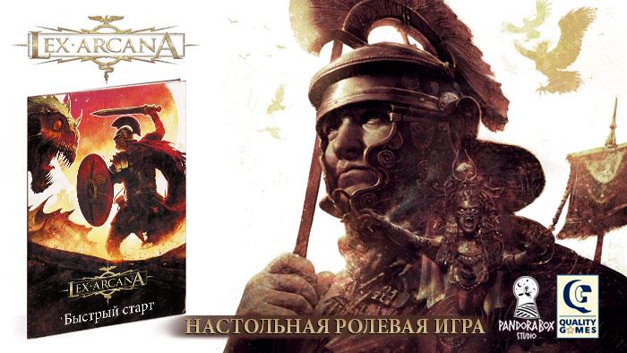 Открылся предзаказ НРИ вжанре исторического фэнтези проДревний Рим Lex Arcana 1