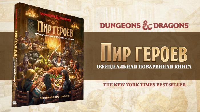 НаCrowdRepublic стартовал предзаказ «Пира героев» — официальной кулинарной книги поD&D