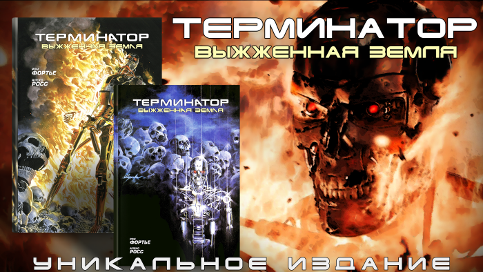 НаCrowdRepublic продолжается сбор средств наиздание комикса про«Терминатора» 1