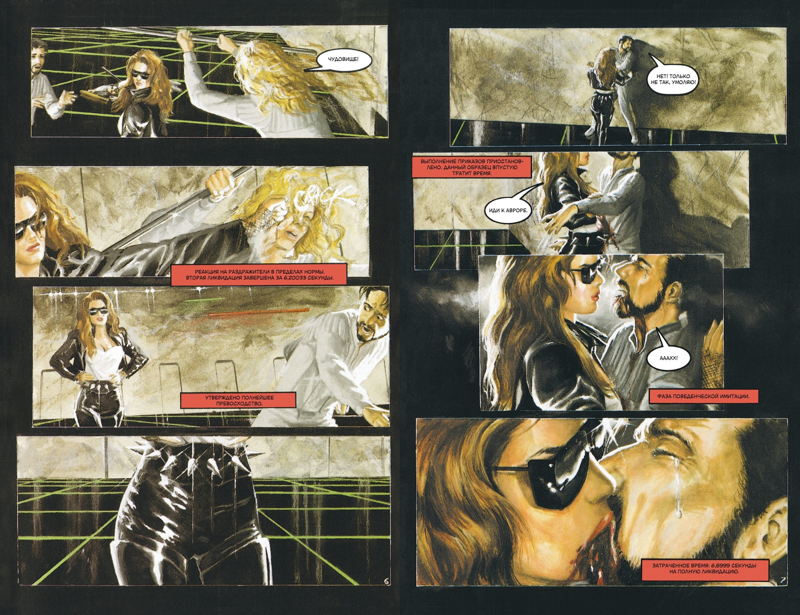 НаCrowdRepublic продолжается сбор средств наиздание комикса про«Терминатора» 3