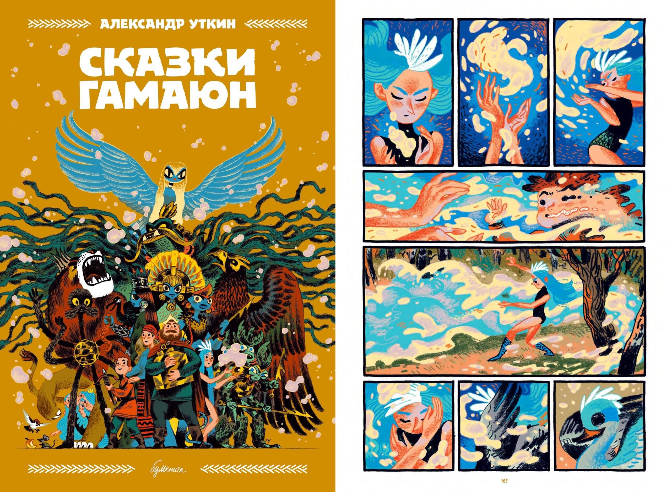 Комикс «Сказки Гамаюн» Александра Уткина номинированы напремию Айснера. Вэтом году они наконец-то выйдут нарусском 1