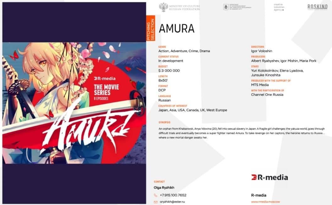 R ищет партнёров для российского аниме-сериала продевушку-якудзу изХабаровска
