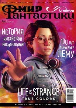 Мир фантастики №214 (сентябрь2021)