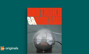 Читаем книжный сериал «Охотники закнигами» Макса Глэдстоуна